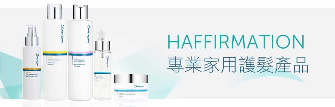 史雲遜-護髮產品-Haffirmation