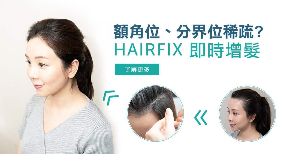 史雲遜護髮中心 HairFix