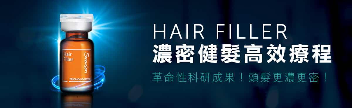 史雲遜護髮中心 HAIR FILLER